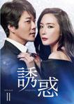 【送料無料】誘惑 DVD-BOX2/チェ・ジウ[DVD]【返品種別A】