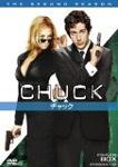 【送料無料】CHUCK/チャック〈セカンド・シーズン〉 コンプリート・ボックス/ザッカリー・リーヴァイ[DVD]【返品種別A】