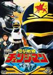 【送料無料】電撃戦隊チェンジマン VOL.2/特撮(映像)[DVD]【返品種別A】