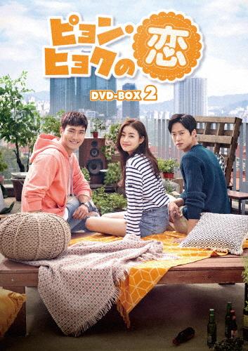 【送料無料】ピョン・ヒョクの恋 DVD-BOX2/シウォン[DVD]【返品種別A】