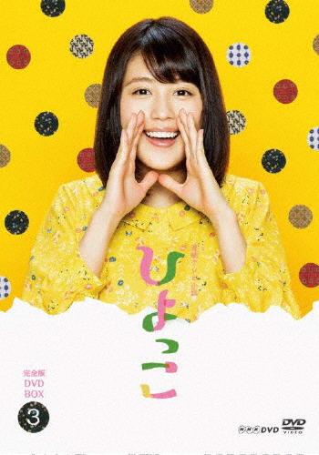 【送料無料】連続テレビ小説 ひよっこ 完全版 DVD BOX3/有村架純[DVD]【返品種別A】