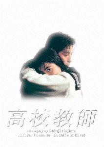 【送料無料】高校教師 Blu-ray BOX(1993年版)/真田広之[Blu-ray]【返品種別A】