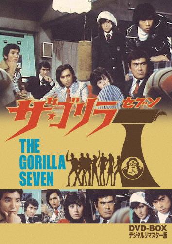 【送料無料】ザ・ゴリラ7 DVD-BOX デジタルリマスター版/千葉真一[DVD]【返品種別A】