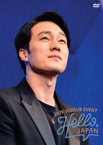 【送料無料】2019 SOJISUB EVENT Hello,JAPAN/ソ・ジソブ[DVD]【返品種別A】