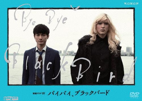 【送料無料】連続ドラマW バイバイ、ブラックバード DVD BOX/高良健吾[DVD]【返品種別A】