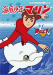 【送料無料】想い出のアニメライブラリー 第53集 海底少年マリン HDリマスター DVD-BOX BOX1/アニメーション[DVD]【返品種別A】