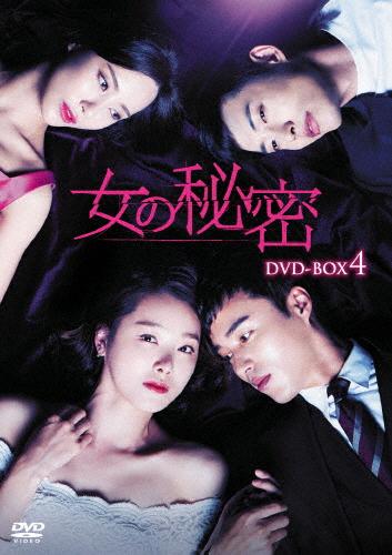 【送料無料】女の秘密 DVD-BOX4/ソ・イヒョン[DVD]【返品種別A】