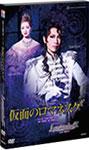 【送料無料】『仮面のロマネスク』-ラクロ作「危険な関係」より-『Apasionado!!II』/宝塚歌劇団宙組[DVD]【返品種別A】