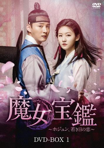 【送料無料】魔女宝鑑~ホジュン、若き日の恋~ DVD-BOX I/ユン・シユン[DVD]【返品種別A】