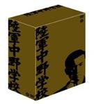 【送料無料】陸軍中野学校DVD-BOX/市川雷蔵[DVD]【返品種別A】