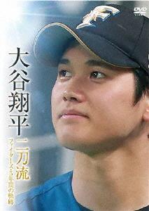 【送料無料】大谷翔平 二刀流 ファイターズ・5年間の軌跡/大谷翔平[DVD]【返品種別A】