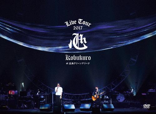"""【送料無料】[枚数限定][限定版]KOBUKURO LIVE TOUR 2017""""心"""