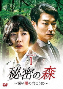 【送料無料】秘密の森~深い闇の向こうに~ DVD-BOX1/チョ・スンウ[DVD]【返品種別A】