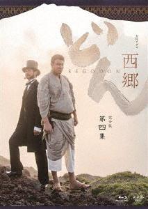 【送料無料】西郷どん 完全版 第四集/鈴木亮平[Blu-ray]【返品種別A】