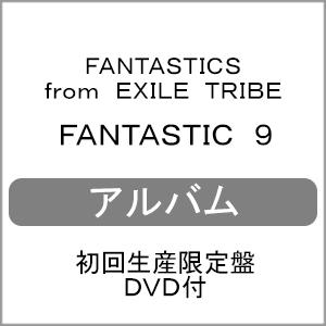 【送料無料】[限定盤]FANTASTIC 9(初回生産限定盤/DVD付)/FANTASTICS from EXILE TRIBE[CD+DVD]【返品種別A】