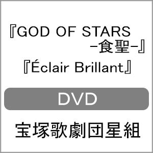 【送料無料】『GOD OF STARS -食聖-』『Eclair Brillant』【DVD】/宝塚歌劇団星組[DVD]【返品種別A】