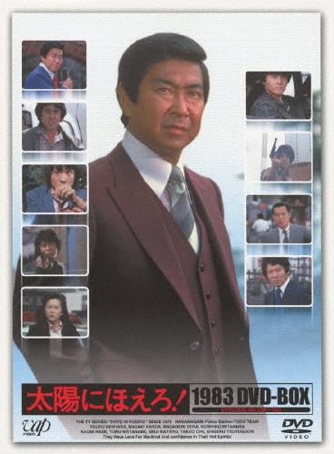 【送料無料】太陽にほえろ! 1983 DVD-BOX/石原裕次郎[DVD]【返品種別A】