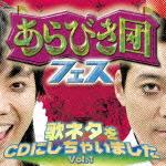 あらびき団フェス 歌ネタをCDにしちゃいました Vol.1 CD+DVD 新商品 激安挑戦中 新型 返品種別A オムニバス