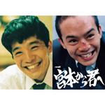 【送料無料】宮本から君へ/池松壮亮[DVD]【返品種別A】
