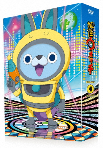 【送料無料】妖怪ウォッチ DVD-BOX4/アニメーション[DVD]【返品種別A】