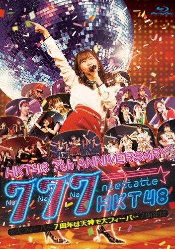 【送料無料】HKT48 7TH ANNIVERSARY 777んてったってHKT48 ~ 7周年は天神で大フィーバー~【Blu-ray3枚組】/HKT48[Blu-ray]【返品種別A】