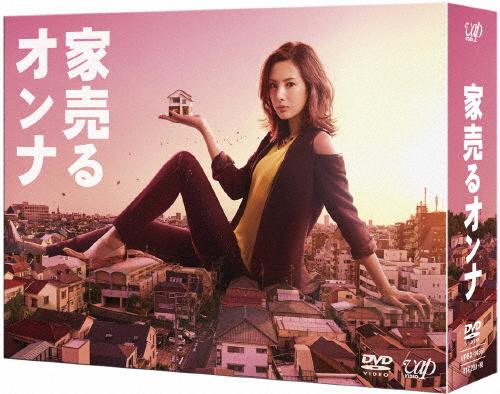 【送料無料】家売るオンナ DVD-BOX/北川景子[DVD]【返品種別A】
