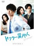 【送料無料】ドクター異邦人 DVD-BOX1/イ・ジョンソク[DVD]【返品種別A】