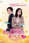 【送料無料】私の恋愛のすべて DVD-BOX1/イ・ミンジョン[DVD]【返品種別A】