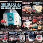 【送料無料】ザ・ラストラン/ザ・メモリアルシリーズ DVD【特急形車両セット】/鉄道[DVD]【返品種別A】