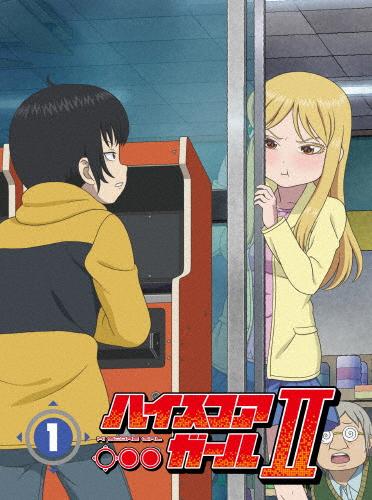 【送料無料】[限定版]ハイスコアガールII STAGE 1【Blu-ray】<初回仕様版>/アニメーション[Blu-ray]【返品種別A】