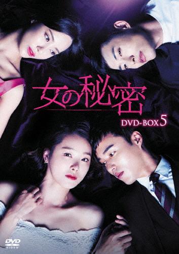 【送料無料】女の秘密 DVD-BOX5/ソ・イヒョン[DVD]【返品種別A】