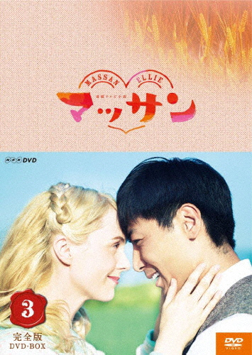 【送料無料】連続テレビ小説 マッサン 完全版 DVDBOX3/玉山鉄二[DVD]【返品種別A】