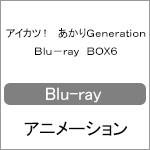 【送料無料】アイカツ! あかりGeneration Blu-ray BOX6/アニメーション[Blu-ray]【返品種別A】