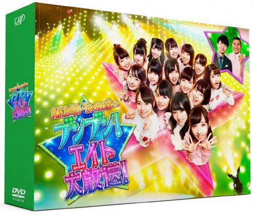 【送料無料】[枚数限定][限定版]AKB48 チーム8のブンブン!エイト大放送 DVD-BOX 初回生産限定/AKB48 Team8[DVD]【返品種別A】