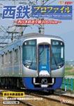 送料無料 モデル着用&注目アイテム ビコム 西鉄プロファイル 西日本鉄道全線106.1km 特価 返品種別A 鉄道 DVD