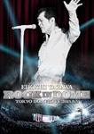 【送料無料】ROCK IN DOME/矢沢永吉[DVD]【返品種別A】