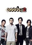 【送料無料】闇金ウシジマくん Season2 DVD BOX/山田孝之[DVD]【返品種別A】
