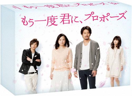 【送料無料】もう一度君に、プロポーズ DVD-BOX/竹野内豊[DVD]【返品種別A】
