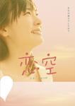 【送料無料】[枚数限定][限定版]恋空 プレミアム・エディション/新垣結衣[DVD]【返品種別A】