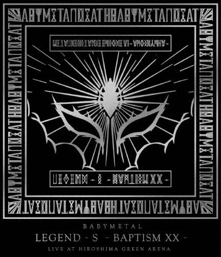 【送料無料】[枚数限定]「LEGEND - S - BAPTISM XX - 」(LIVE AT HIROSHIMA GREEN ARENA)【Blu-ray】/BABYMETAL[Blu-ray]【返品種別A】
