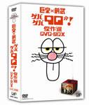 【送料無料】巨泉×前武 ゲバゲバ90分! 傑作選 DVD-BOX/バラエティ[DVD]【返品種別A】