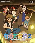 【送料無料】有頂天家族2 Blu-ray Box 上巻/アニメーション[Blu-ray]【返品種別A】