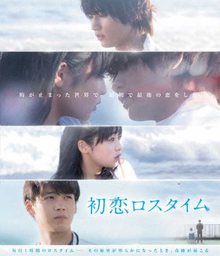 【送料無料】初恋ロスタイム Blu-ray/板垣瑞生[Blu-ray]【返品種別A】