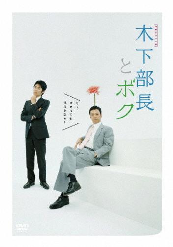 【送料無料】連続ドラマ小説 木下部長とボク DVD-BOX/板尾創路[DVD]【返品種別A】