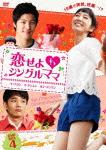 【送料無料】恋せよ■シングルママ DVD-BOX4/イ・ソヨン[DVD]【返品種別A】