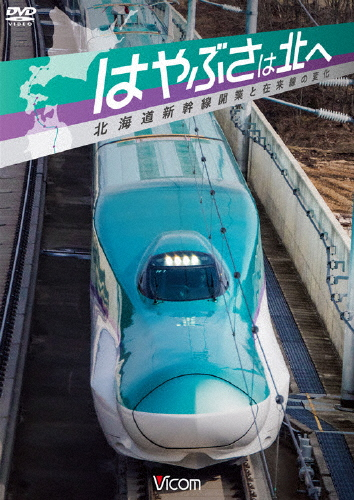 送料無料 枚数限定 ビコム鉄道スペシャル 絶品 はやぶさは北へ 鉄道 上品 ~北海道新幹線開業と在来線の変化~ 返品種別A DVD