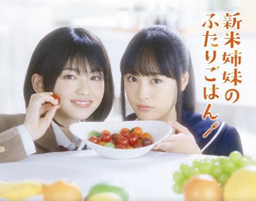 【送料無料】新米姉妹のふたりごはん Blu-ray BOX/山田杏奈[Blu-ray]【返品種別A】