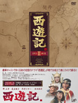 【送料無料】西遊記 DVD-BOX DVD-BOX II/堺正章[DVD]【返品種別A】, chemy E junto:e9731427 --- data.gd.no