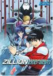 【送料無料】赤い光弾ジリオンDVD-BOX(1)/アニメーション[DVD]【返品種別A】