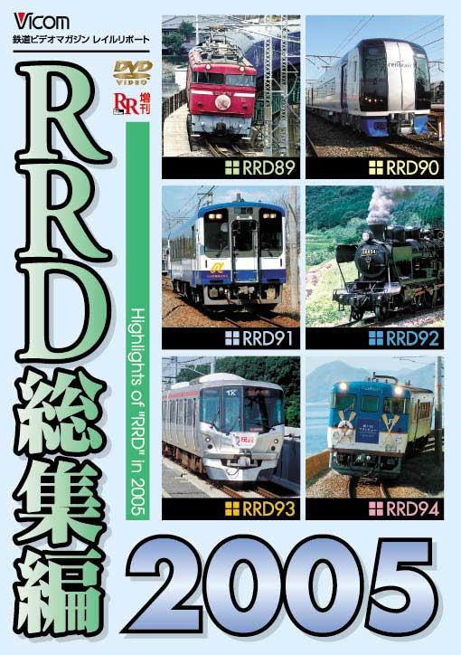 送料無料 ビコム RRD総集編2005 DVD 至高 鉄道 休み 返品種別A